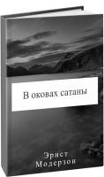 Эрнст Модерзон - Эрнст Модерзон - В оковах сатаны