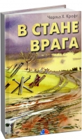 Чарльз Х. Крафт - В стане врага