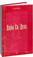 Дмитрий Беспалов - Дары Святого Духа