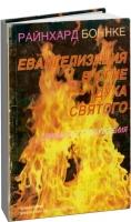 Рейнхард Боннке - Евангелизация в огне Духа Святого инициатор пробуждения