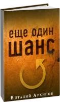 Елена и Виталий Архиповы - Ещё  один шанс
