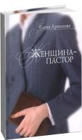 Елена и Виталий Архиповы - Женщина пастор