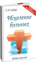 Т. Л. Осборн - ИСЦЕЛЕНИЕ БОЛЬНЫХ