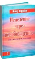 Питер Хоробин - Исцеление через освобождение Часть 1