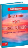 Питер Хоробин - Исцеление через освобождение. Часть 2