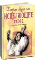 Кэтрин Кульман - ИСЦЕЛЯЮЩИЕ СЛОВА