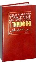 Джон МакАртур - Толкование книг Нового Завета: 1 Тимофею