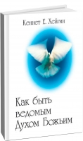 Кеннет Хейгин - Как быть ведомым Духом Божьим