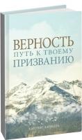 Дерек Принс - Хартвиг Хенкель - Верность - путь к твоему призванию
